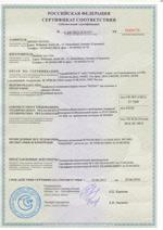 Сертификат соответствия пожарная безопасность Rehau Витмунд + приложение