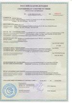 Сертификат соответствия пожарная безопасность Rehau Шрем + приложение