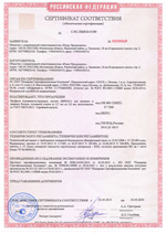Сертификат соответствия пожарная безопасность Rehau Гжель + приложение