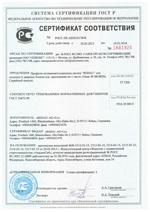 Сертификат соответствия Rehau Витмунд + приложение