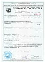 Сертификат соответствия Rehau Шрем + приложение