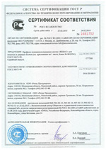 Сертификат соответствия Rehau Гжель + приложение