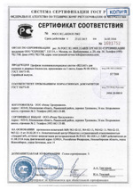 Сертификат соответствия Rehau + приложение