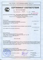 Сертификат соответствия стеклопакеты + приложение